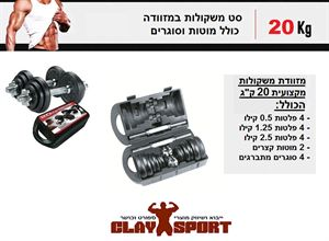 סט משקולות מזוודה 20K claysport